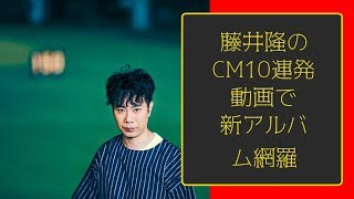 Japan News: 藤井隆のCM10連発!動画で新アルバム網羅 藤井隆が9月13日...