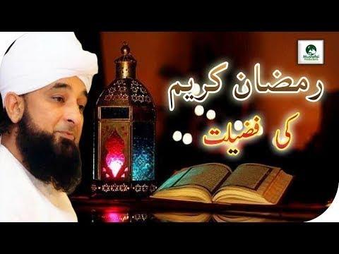!! Ramzan Mubarak Ki Ahmiyat By Molana Saqib Raza Mustafai Latast Bayan