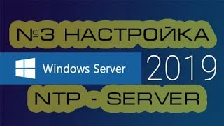 настройка NTP Server and Client на Windows Server 2019