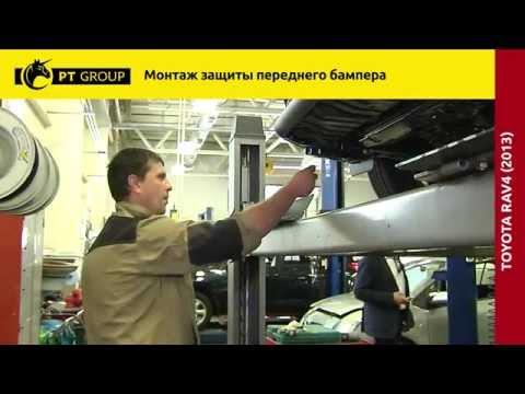 Toyota RAV4 Монтаж защиты переднего бампера