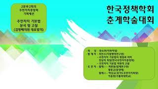 [LIVE 다시보기]2021 한국정책학회 춘계학술대회 …