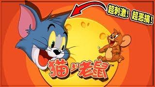 貓和老鼠手遊:童年經典動畫被做成遊戲,這也太刺激太有趣了!Tom and Jerry