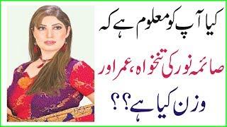 Saima Noor   صائمہ نور کی تنخواہ ، عمر اور وزن کیا ہے