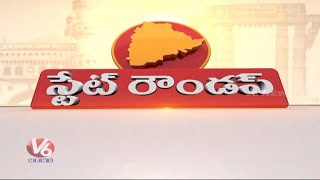 Short Circuit In Cotton Mill | Koil Sagar Water Release | State Roundup  Telugu News
