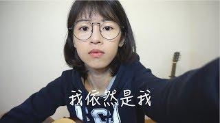 王笠人- 我依然是我 cover 電視劇《我的男孩》插曲