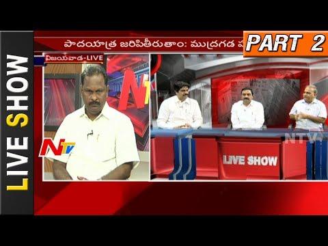 Discussion on Mudragada Padmanabham Padayatra || Kapu Udyamam || Live Show 02 || NTV
