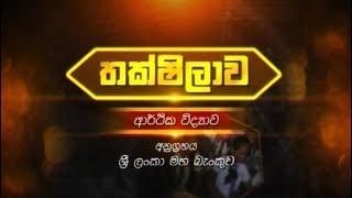 Thakshilawa – A/L Economics (2018-07-28) | ITN Thumbnail