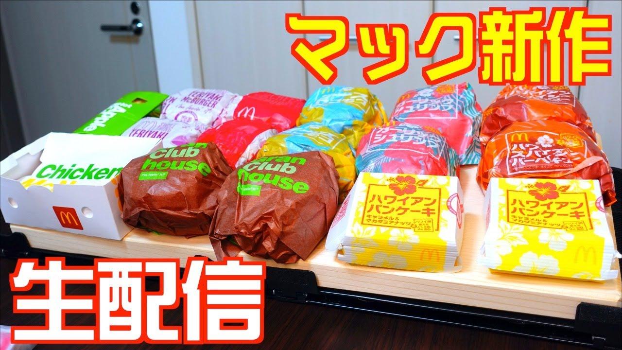【大食い】マクドナルドの新作食べちゃう生配信【大胃王】