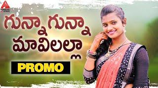 SUPER HIT Village Folk Songs | Gunna Gunna Mavilalla Song PROMO | Telangana Patalu | Amulya DJ Songs