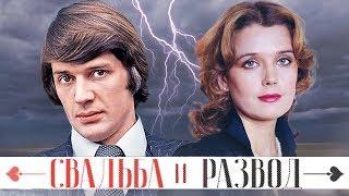 Александр Абдулов и Ирина Алфёрова. Свадьба и развод