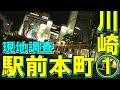 川崎駅前本町を現地調査①Kawasaki Station の動画、YouTube動画。