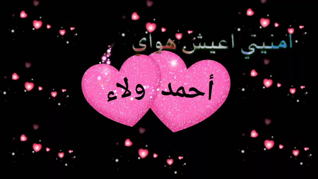 حالات واتس أب للعشاق أسم أحمد و ولاء حسب طلبكم Youtube