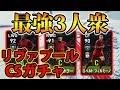 【最強3人衆】リヴァプールCSガチャ!!#24【ウイイレ2020】