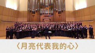 月亮代表我的心 (arr. Barlow Bradford) - NTUChorus & University of Utah Chamber Choir and A Cappella Choir