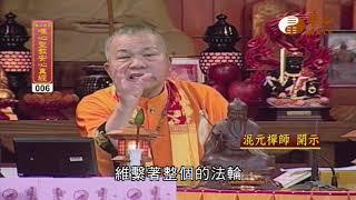 【唯心聖教安心真經 6】  WXTV唯心電視台