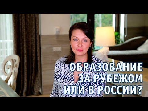 ОБРАЗОВАНИЕ ЗА РУБЕЖОМ ИЛИ В РОССИИ? Сравнение стоимости обучения за границей и в наших ВУЗах.