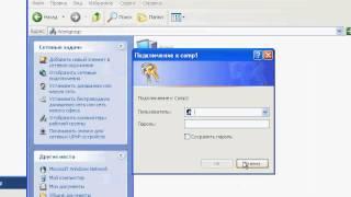 OS.18 Настройка локальной сети LAN в Windows XP