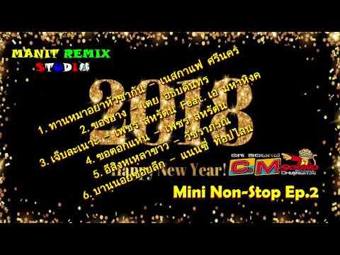 ของฮ่าง - ทานหมาอย่าหัวซากัน แดนซ์มันๆ 2018 Mini Nonstop2018 Ep.2 [ Manit Remix ]