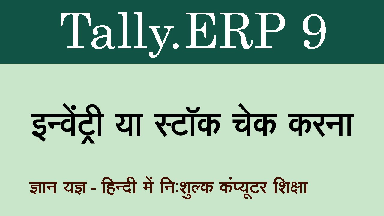 ERP 9 In Hindi Check Inventory Or Stock Part 32