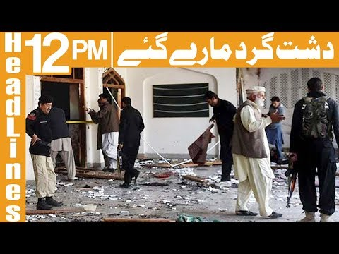 Dangerous Terrorist Attack in Peshawar - Headlines 12 PM - 1 December 2017 - Khyber News