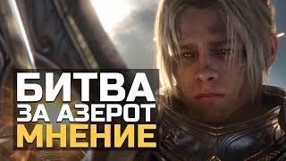 Битва за Азерот - очень неожиданно! | World of Warcraft