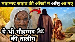 Mohammad Sahab Ki Zindagi | Life Of Prophet Mohammad Saw || Huzur Saw Ki Zindagi - GS World