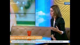 Утро России. Эфир от 08.06.2018. Издевательства в детских садах - Вести 24