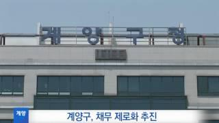 9월 5주_계양구, 채무 제로화 추진 영상 썸네일