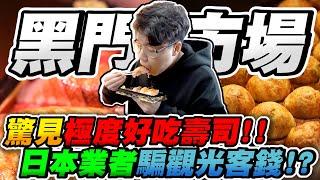 開吃日本黑門市場!意外驚見極好吃神級壽司!傳說日本業者騙觀光客錢?【TOYZ】