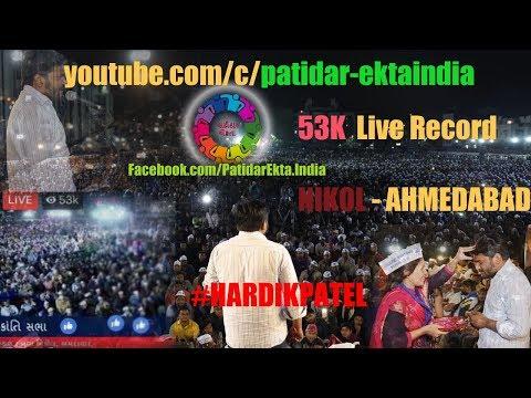 Hardik Patel Firing Speech From Nikol Ahmedabad Gujarat || 53k Live Record on FB
