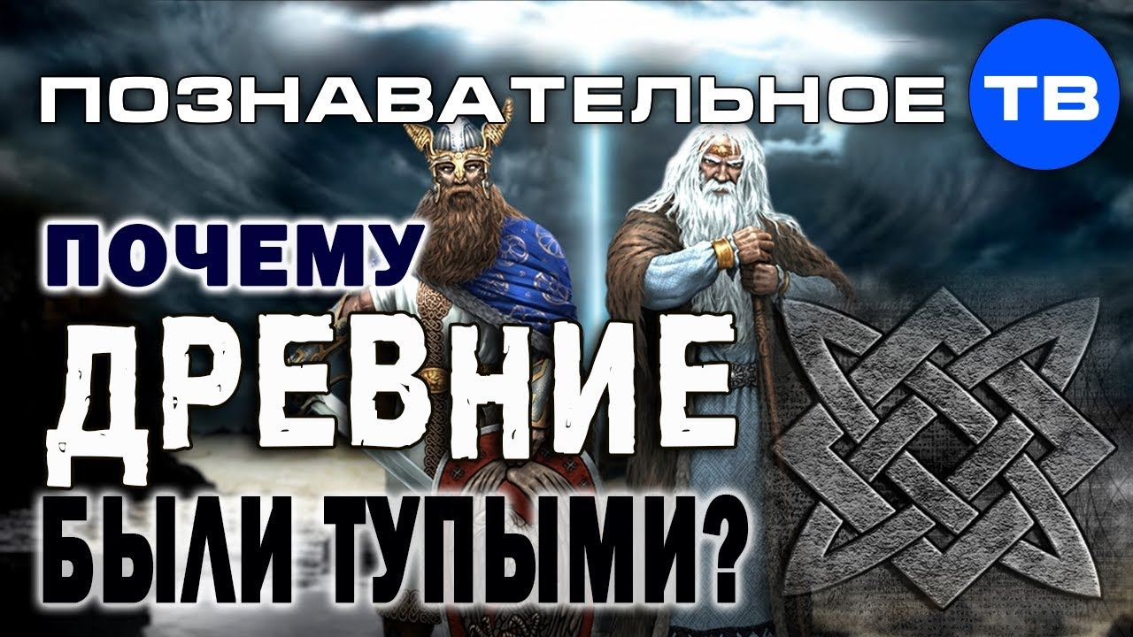 Почему древние были тупыми и молились богам? (Познавательное ТВ, Артём Войтенков)