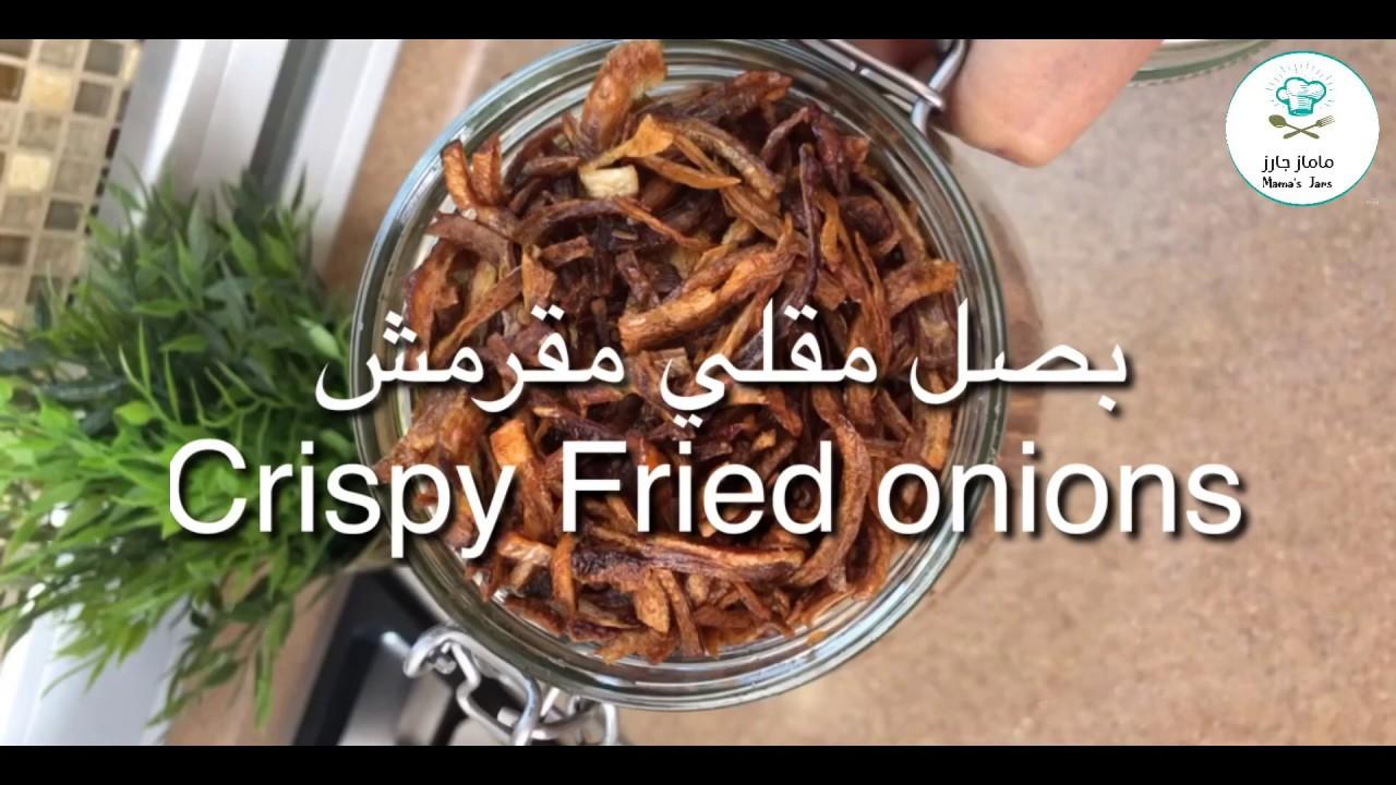 بصل مقلي مقرمش Crispy Fried Onions Youtube