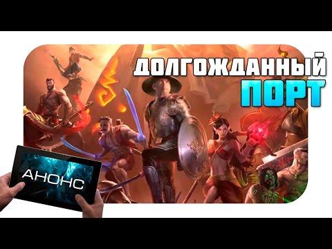 видео: heroes of newerth портируют на android и ios (анонс)