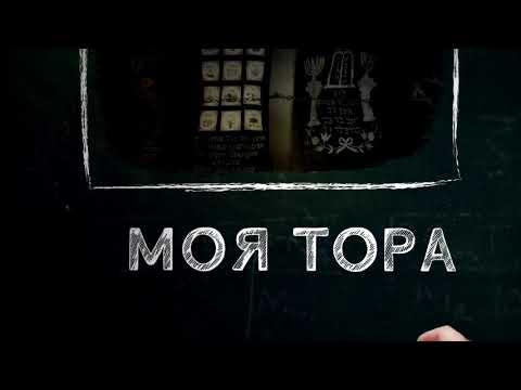 Chabad Odessa: Моя Тора - рассказывают дети