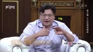 【中国经营者】童士豪:千亿价值发掘者