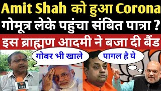 Amit Shah News | Narendra Modi | Sambit Patra | BJP | Today News | Godi Media | Prime Time