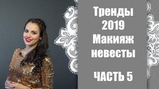 Макияж невесты / Тренды 2019 / Часть5