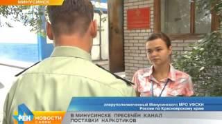 В Минусинске пресечён канал поставки наркотиков