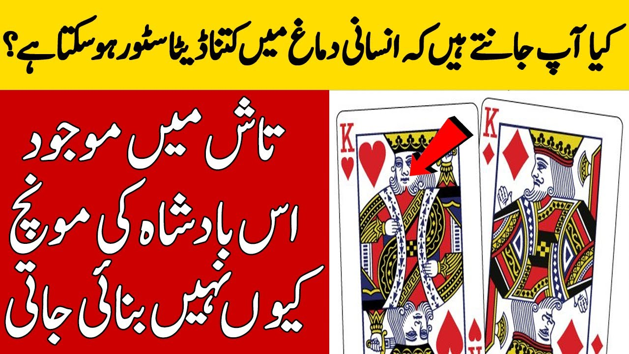 Why King of Hearts has No Mustache | Amazing Facts about Brain and World | Urdu Discovery