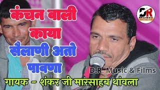 कंचन वाली काया सेलाणी अतो पावणा / गायक - शंकर जी मारसाहब थांवला   चेतावनी भजन Kanchan Wali Kaya