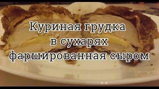Куриная грудка в сухарях фаршированная сыром