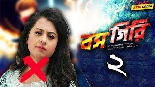 'বসগিরি ২' তে কি থাকছে না বুবলি ? Shakib khan | Bubly | Bossgiri 2 bangla movie | Star Golpo