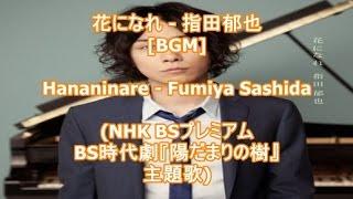 2012年6月13日にリリースしました指田 郁也(さしだ ふみや)の3作目シングル『花になれ(はなになれ)』のBGMです。・・・歌詞は下記に添付...