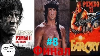 Прохождение игры Far Cry Рембо 2 Вьетнам |Спасение заложников| №8 ФИНАЛ