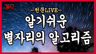 """[천문TV] 특선 라이브""""별자리"""" 누…"""
