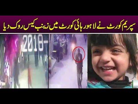 SC Stop Zainab Case Hearing At LHC !!!