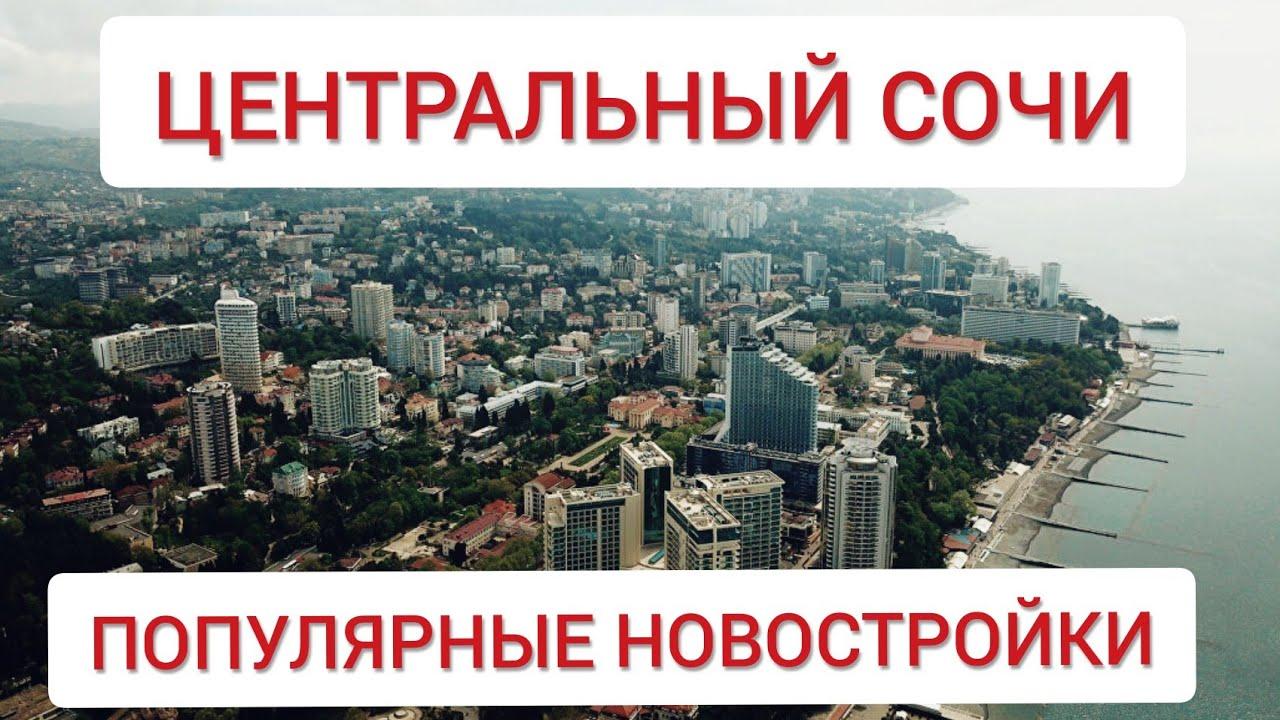 ЛУЧШИЕ НОВОСТРОЙКИ в центральном Сочи в 2020 - где НЕ ...