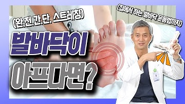 발바닥 통증 잡는 완.전.간.단 스트레칭! - 김준배의 관절리모델링 #21
