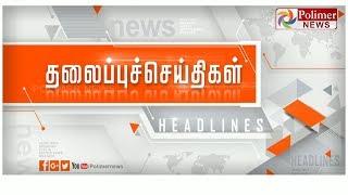 Headlines   PolimerNews   தலைப்புச் செய்திகள்   TamilNews   Morning   DT-20-05-19   #PolimerNews