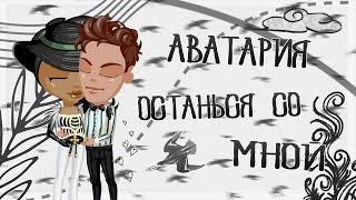 Аватария || Клип || 😍 Останься со мной 💛